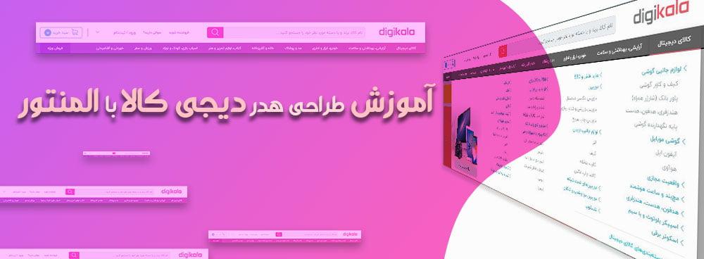 طراحی هدر وب سایت دیجی کالا
