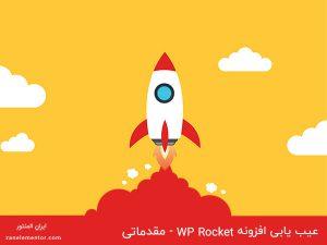 عیب یابی افزونه wp-rocket