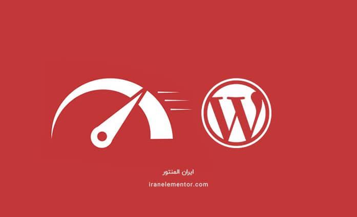 افزایش سرعت وبسایت وردپرس در 10 مرحله