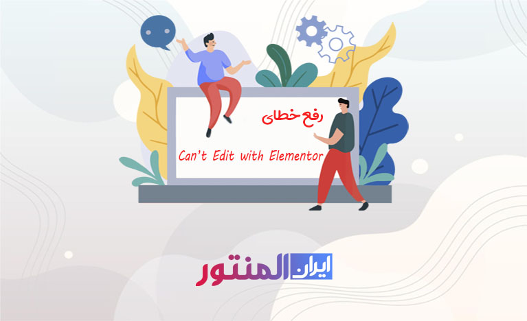 رفع ارور Can't Edit with Elementor (آموزش قدم به قدم رفع مشکل )